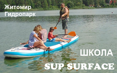 Школа SUP SURFACE, Житомир, Гидропарк  https://www.facebook.com/groups/277603065928151/